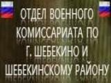 Отдел военного комиссариата по г.Шебекино и Шебекинскому району