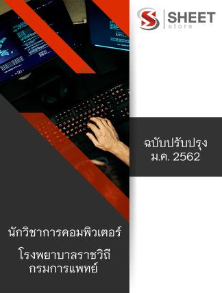 แนวข้อสอบ นักวิชาการคอมพิวเตอร์ โรงพยาบาลราชวิถี กรมการแพทย์