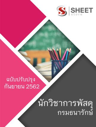 แนวข้อสอบ นักวิชาการพัสดุ กรมธนารักษ์ กันยายน 2562