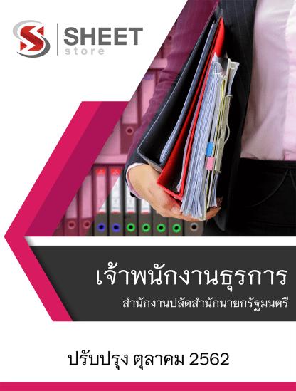 แนวข้อสอบ เจ้าพนักงานธุรการ สำนักงานปลัดสำนักนายกรัฐมนตรี ตุลาคม 2562