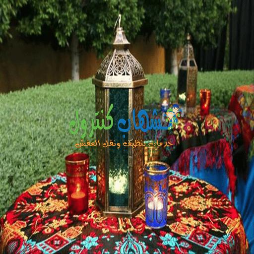 تزين حدائق الفلل لإجواء شهر رمضان