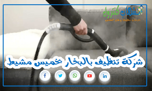 شركة تنظيف بالبخار بخميس مشيط