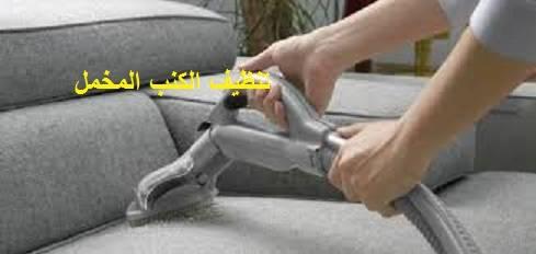 تنظيف الكنب المخمل