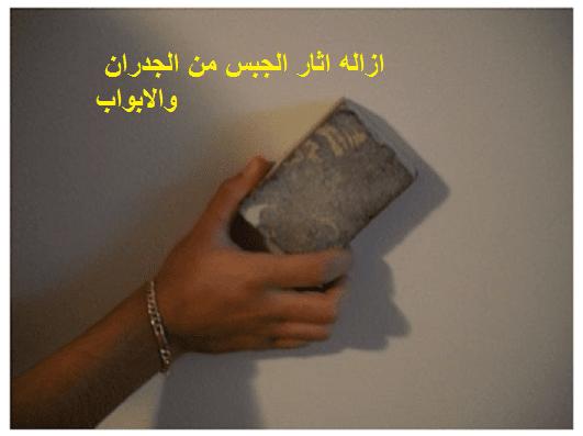 ازالة اثار الجبس من الجدران والابواب