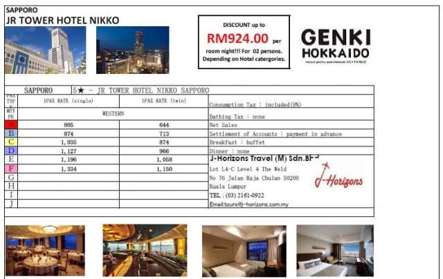 JR TOWER HOTEL NIKKO
