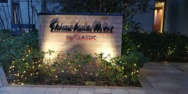 SHIMA KANKO HOTEL, THE CLASSIC PENGALAMAN MENGINAP DI HOTEL ELEGAN DI JEPUN - PART3 KEMBARA #KBBA9 (113)