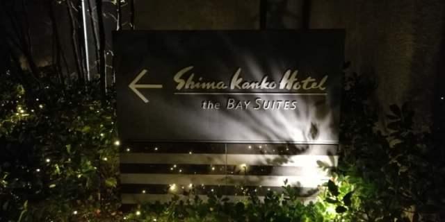 SHIMA KANKO HOTEL, THE CLASSIC PENGALAMAN MENGINAP DI HOTEL ELEGAN DI JEPUN - PART3 KEMBARA #KBBA9 (24)