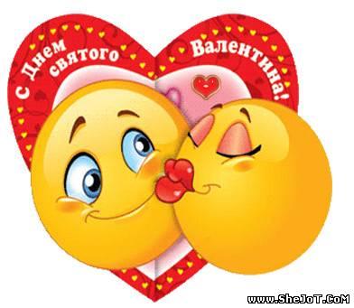 День святого Валентина - Бесплатные анимационные смайлики ...