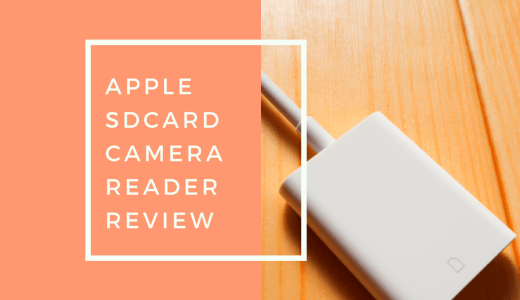 【レビュー】安心のApple純正。iPadへの写真データ取り込み用に「SDカードカメラリーダー」を購入した。