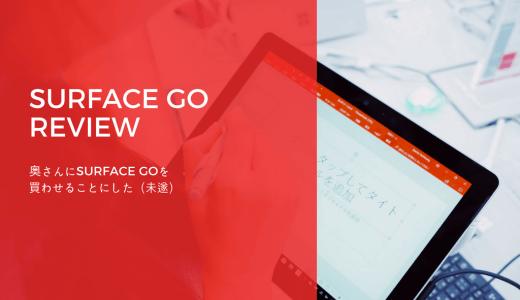 奥さんに「Surface Go」を買わせることにした(未遂)