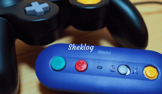 【レビュー】スマブラ用に「8Bitdo Gbros. Wireless Adapter for Nintendo Switch」を購入。GCコンを無線&多機能化。