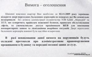 Объявление от администрации ЖЭКа