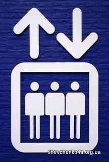 Лифт на Шевченко, 4а