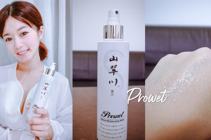 化妝水推薦-讓肌膚潤澤度倍增的山翠川寶水,細緻小分子能量水,無防腐劑、無化學添加物,任何膚質均適用,一鍵式按壓噴頭懶人最愛。