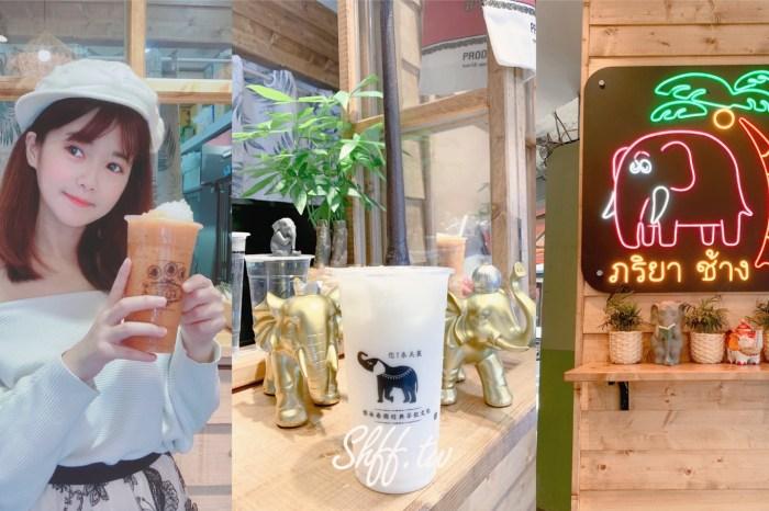 西門町飲料推薦-象泰泰手工泰式奶茶,給你正宗泰式飲品風味。