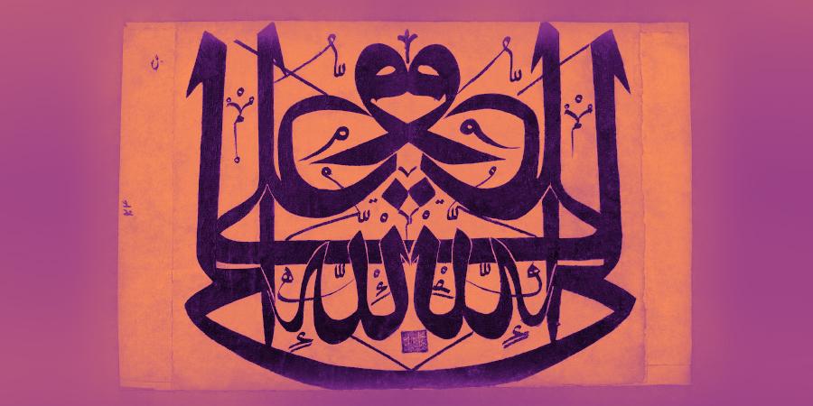 Зеркальное написание фразы «Али — наместник Аллаха», выполненное в османском стиле, XVIII век