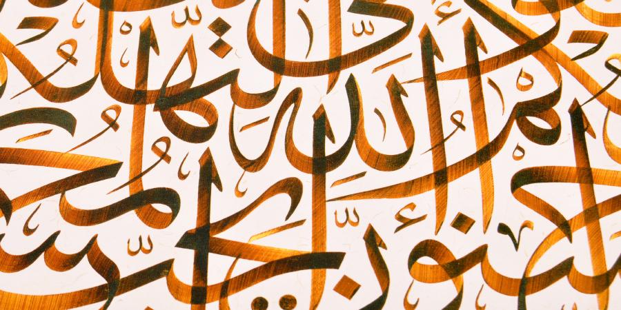 Хадисы осмыслах слов «Вахид» («Единый») и «Самад» («Самодостаточный»)