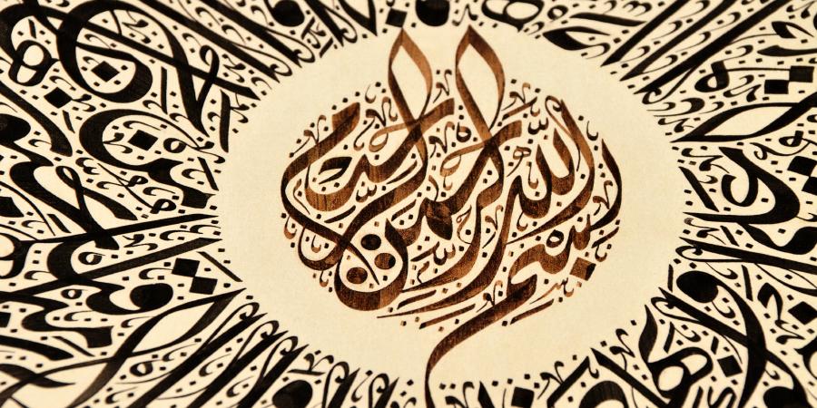Каллиграфическая надпись «Именем Аллаха, Всемилостивейшего, Милостивого»