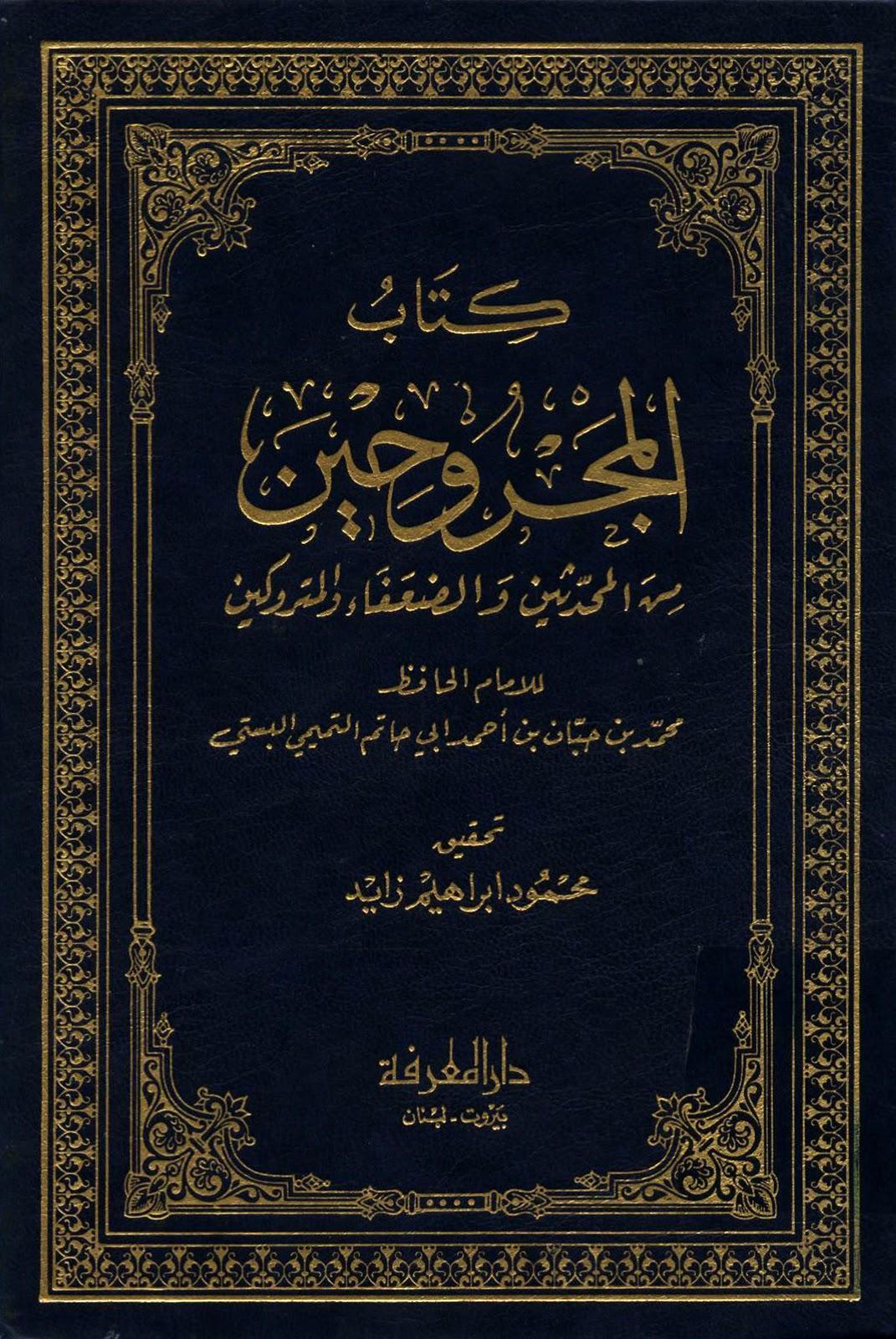 «Китаб аль-маджрухин» (обложка)