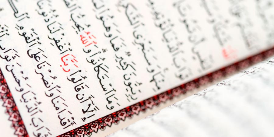 Коран, открытый на странице с сурой «Али Имран» («Род Имрана»)
