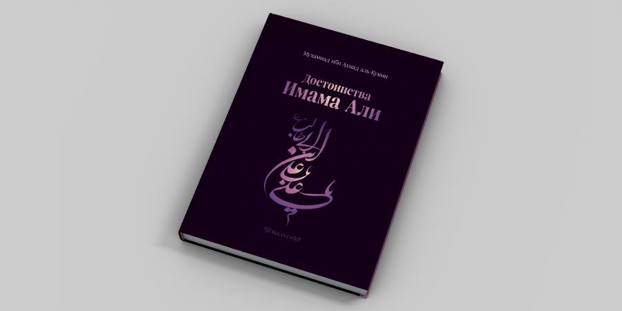 «Достоинства Имама Али» Мухаммада ибн Ахмада аль-Кумми