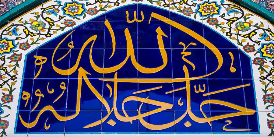 Имя Аллаха на кафельной плитке