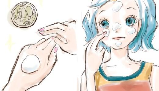 肌を白くする方法 正しい日焼け止めの塗り方 地黒でも絶対諦めない!