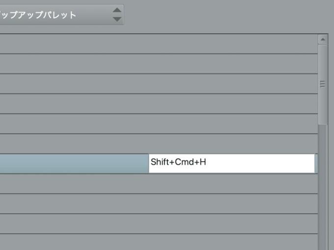 クリップスタジオ ショートカット 設定,クリップスタジオ mac ショートカットキー,clip studio ショートカットキー 設定