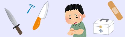 自傷行為のイラスト
