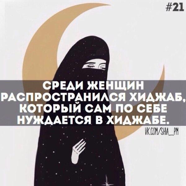 Исламские картинки — ШИИТЫ ПОЙМУТ