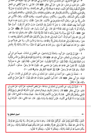 Al Kafi vol2 ch32h6 ghuluw def