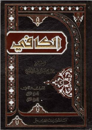 Al Kafi vol2 cover