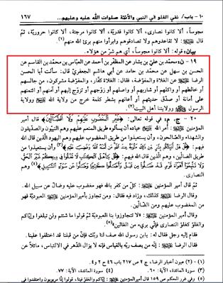 bihar al anwar v25, hadith on tafweed