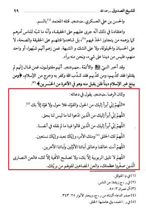 etiqadat shk saduq Ghuluw 2 imam reda hadith