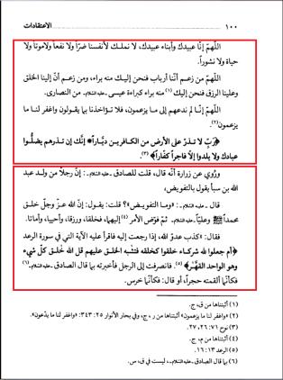 etiqadat shk saduq Ghuluw 3 imam reda hadith