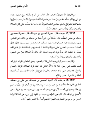 Ghali vs Muqassir Amali shk Toosi
