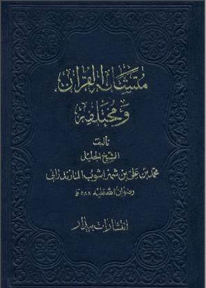 mutashabih al quran Ibn shahrshoob cover
