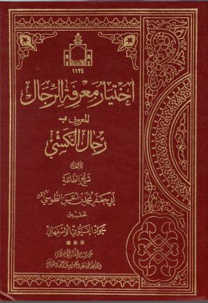 Rijal kashi cover page