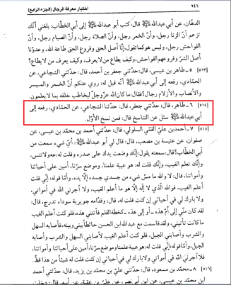 Rijal Kashi fabricated narration about zakar sawm being imam