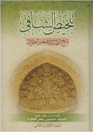 talkhis al shafi cover