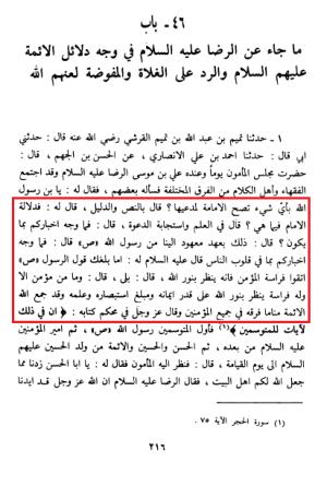 Uyun Akhbar, vol2, ch46 h1 ghayb