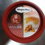 ハーゲンダッツの『華もち』みたらし胡桃が斬新で美味かった!マツコの知らない世界で紹介されたら店から消えた!?