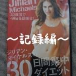 ジリアンマイケルズの30日間集中ダイエットで本気で痩せる!~記録編~