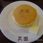 浅草の小さな喫茶店!「珈琲 天国」のふんわりホットケーキを食べてきました!