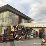 北海道で大人気の道の駅「ライスランドふかがわ」にいってきました!