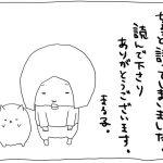 2017年のふるさと納税も「ピースワンコジャパン」広島県神石高原町へ!
