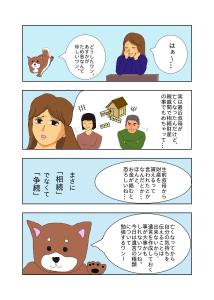 相続・遺言についての漫画