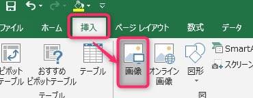 エクセル 写真をきれいに配置する方法