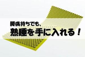 西川エアーマットレスを使って早10年。とにかく長寿命で費用対効果抜群!!