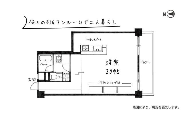 ストークマンション桜川
